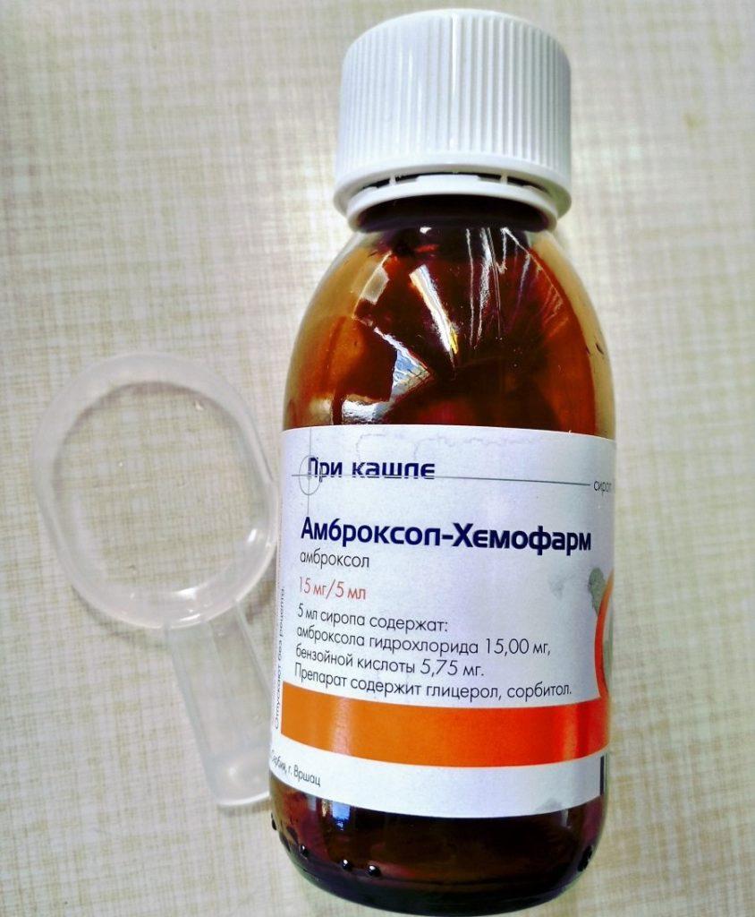 Амброксол-хемофарм