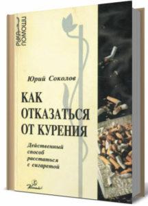 Книги, которые помогут бросить курить